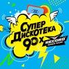 Супердискотека 90-х • 20 октября, СПб
