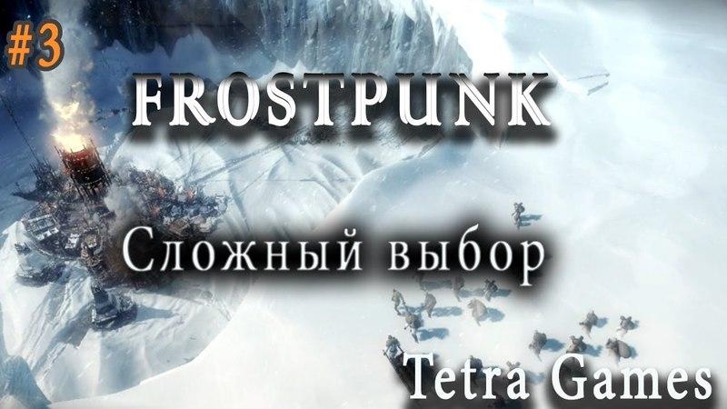 FrostPunk прохожение на русском обзор 3 СЕРЬЁЗНЫЕ РЕШЕНИЯ