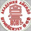 """Академия Айкидо """"Шумейджуку"""" 修明塾"""