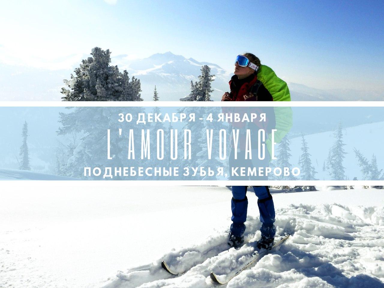 Афиша Тюмень Зимний поход / 30.12 - 04.01 / Поднебесные Зубья