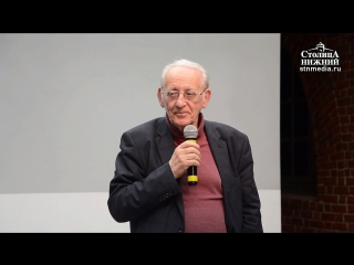 Российский киновед Наум Клейман прочел для нижегородцев лекцию в нижегородском Арсенале