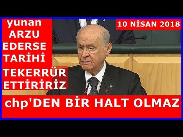 MHP Grup Toplantısında Devlet Bahçelinin Konuşması 10.04.2018