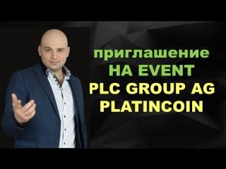 🔥 Platincoin Приглашение президента PLC GROUP AG Платинкоин на Event Евент