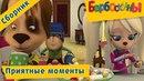 Приятные моменты ☺️ Барбоскины 🤗 Сборник мультфильмов