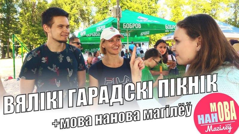 Вялікі Гарадскі Пікнік Магілёў 2018