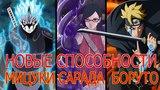 НОВЫЕ СПОСОБНОСТИ | БОРУТО | САРАДА | МИЦУКИ | NARUTO X BORUTO Ninja Voltage