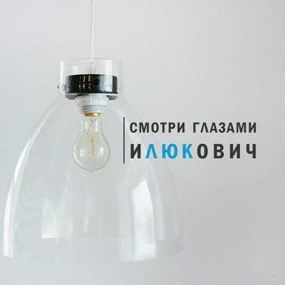 Светлана Илюкович