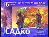группа САДКО в Коврове 16.02.2018