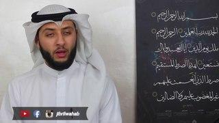 Surat Al Fatiha - Jibril Wahab (new 2018)