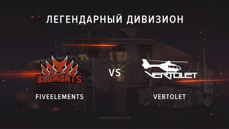 FiveElements vs Vertolet @Dc Легендарный дивизион VIII сезон Арена4game