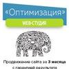 SEO-ПРОДВИЖЕНИЕ САЙТА в Красноярске |ОПТИМИЗАЦИЯ