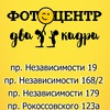 "ФОТОЦЕНТР  ""Два кадра"" || Минск"