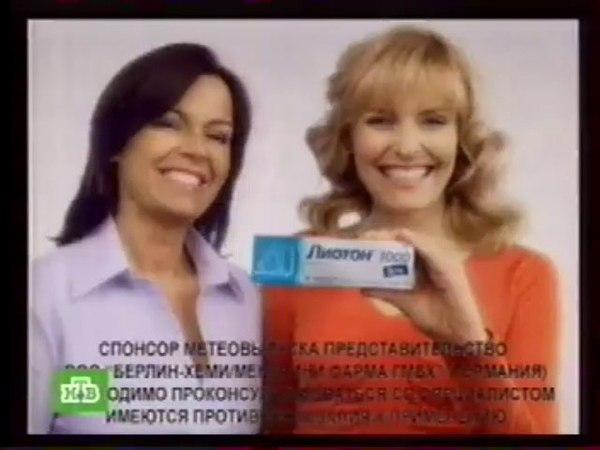 Окончание программы Сегодня, реклама и прогноз погоды (НТВ, 29.05.2010)