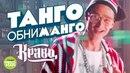 Кравц - Танго обниманго (Official Audio 2018)