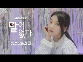 [말이 없다] CLC 장승연 편 (Seungyeon of CLC)