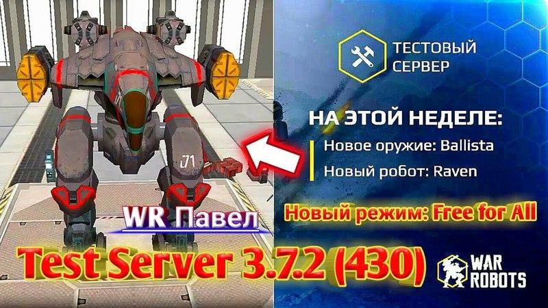 War Robots: Test Server 3.7.2 (430). Новый режим: Free for All. Новые роботы: Raven1, Raven2, Raven3
