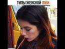 Типы женской ЛЖИ 😃😄 Узнали себя ?) Ставь жирненький ➕➕➕если ДА 😜 Не забываем про ❤️) #devchata_vine Автор - diva_oliva
