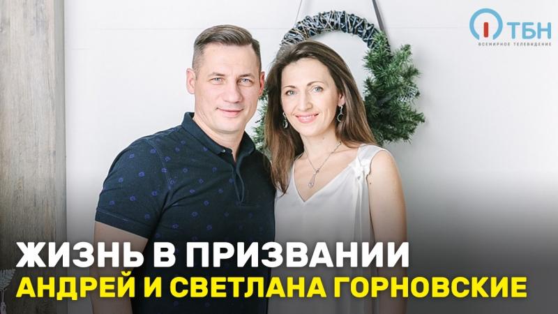 Андрей и Светлана Горновские. «Жизнь в призвании»