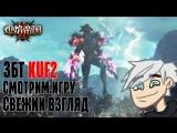 Kingdom Under Fire 2 - Смотрим игру на ЗБТ! Общаемся + ключи на ЗБТ раздаём и наборы