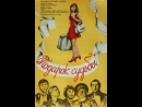 Подарок судьбы ( СССР 1977 год ) HD