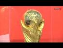 Кубок чемпионата мира по футболу FIFA 2018 прибыл в Волгоград