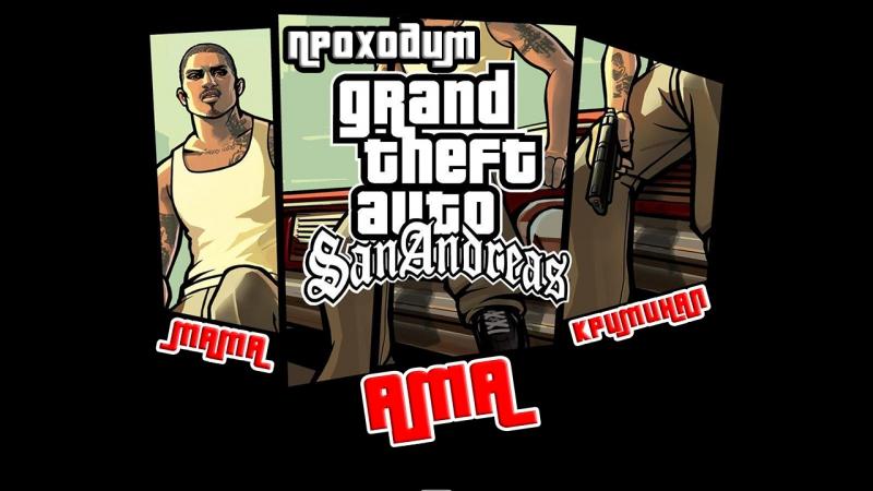 ⚅Стрим - Прохождение Grand Theft Auto: San Andreas | Мама АмА Криминал | Серия девятая gta ⚅