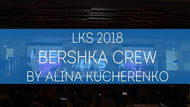 LKS Bershka Crew by Алина Кучеренко All Stars Dance Centre 2018