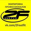 ZF. КОМБИНЕЗОНЫ. ТЕРМОБЕЛЬЕ. ZF-OUTFIT®