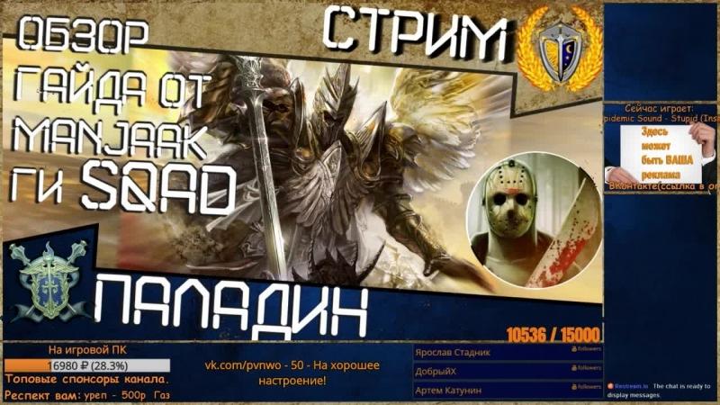 Паладин m13, игра Neverwinter. Обзор гайда на паладина