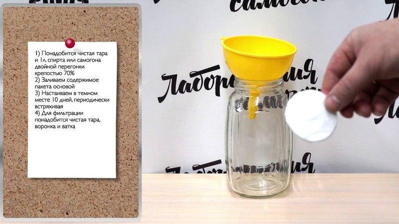 Настойка Бехеровка из самогона. Технология приготовления. Рецепт. Лаборатория самогона » Freewka.com - Смотреть онлайн в хорощем качестве