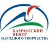 Камчатский центр народного творчества