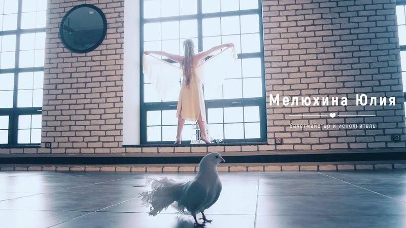 Мелюхина Юлия