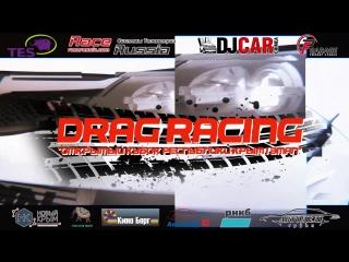 10 июня в Октябрьском будет Drag Racing 2018