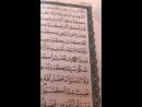 Коран. Абу Хамза.