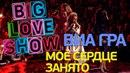 ВИА Гра Мое сердце занято Big Love Show 2018