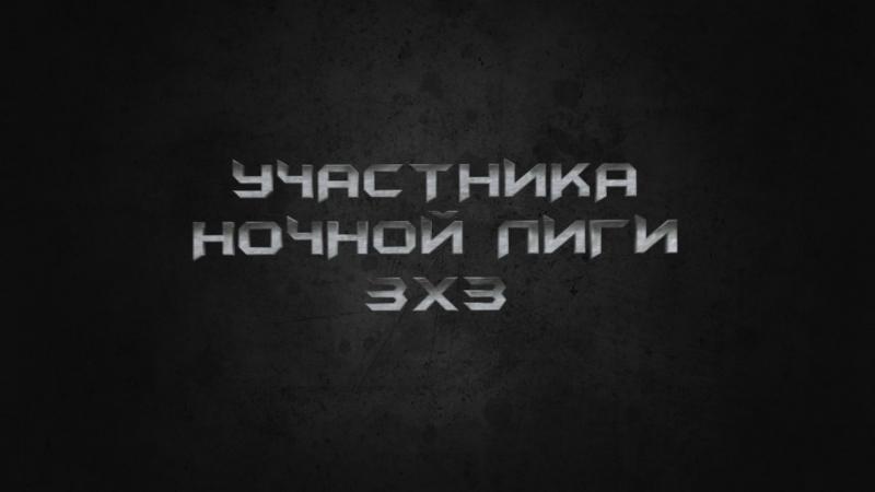 Ночная лига 3х3 - команда ЦОП-ТЕОРЕМА (2018)