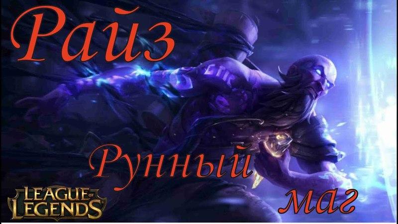 Райз Рунный маг лига легенд Ryze the Rune Mage League of Legends для новичков лол го