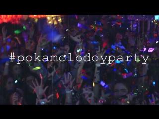 #POKAMOLODOYPARTY (NEW YEAR) 27.12.17. Официальный видеоотчет