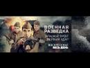 Военная разведка Западный фронт 11 февраля на РЕН ТВ