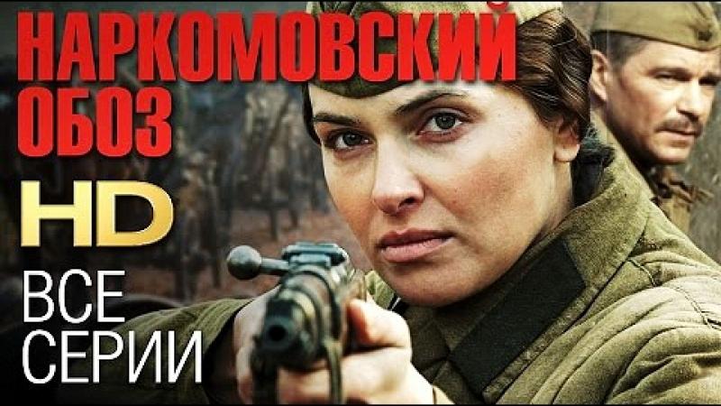НАРКОМОВСКИЙ ОБОЗ (Все серии) 2011 HD