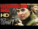 НАРКОМОВСКИЙ ОБОЗ Все серии 2011 HD