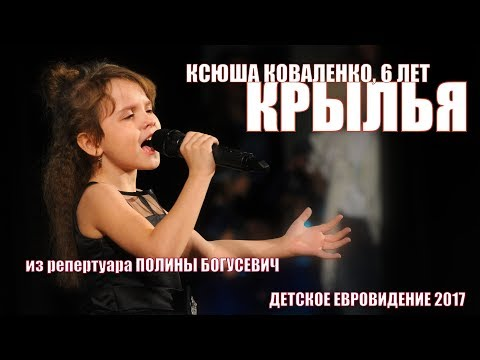 КРЫЛЬЯ - Полина Богусевич - Ксюша Коваленко, 6 лет, конкурс БЕРЕГА НАДЕЖДЫ 2018 Новосибирск