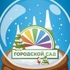Городской Сад г. Томск