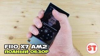 FiiO X7 AM2 - обзор достойного аудиофлагмана