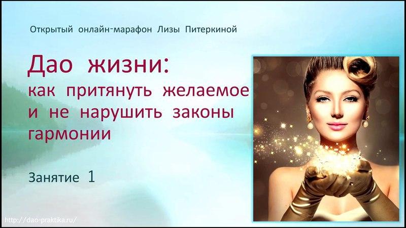 Дао Жизни Марафон Лизы Питеркиной 03 07 2017