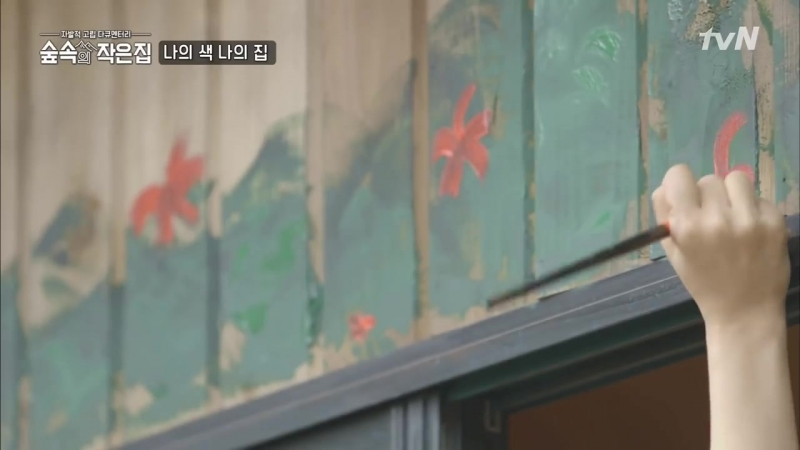 7 эп Шинни украшает домик Little House in the Forest 영화 ′내 사랑′을 떠올리며, 박신혜의 꽃밭 그리기♥ 180518 EP.7