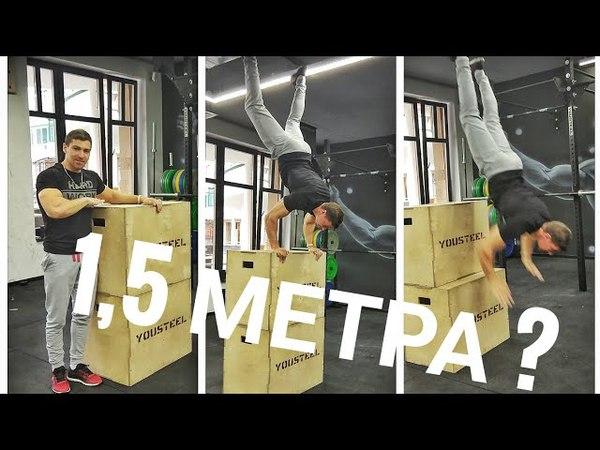 Прыжок с 1,5 метра В СТОЙКЕ... Человек или робот ? \выход на 2 30кг