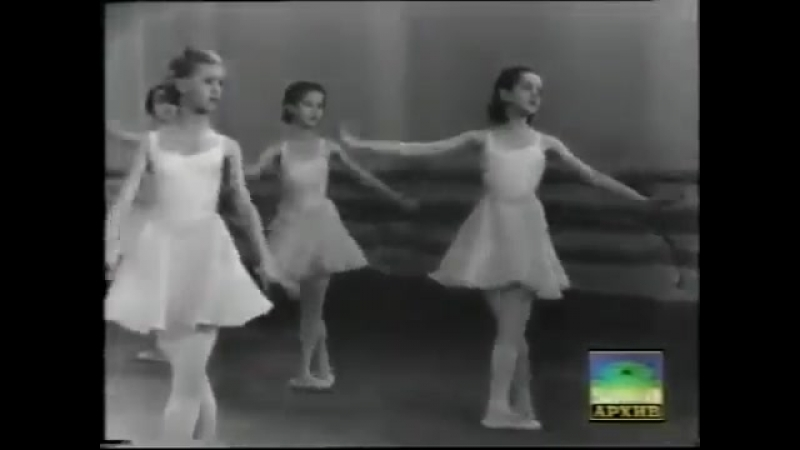 Методика классического танца 1946