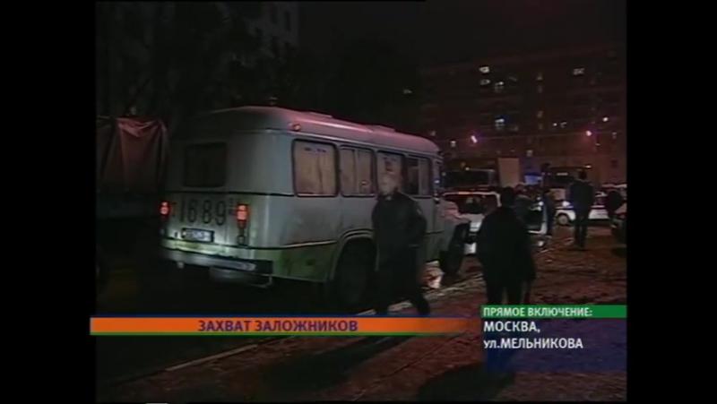 Staroetv.su / Сегодня (НТВ, 23.10.2002) Экстренный выпуск. Теракт на Дубровке