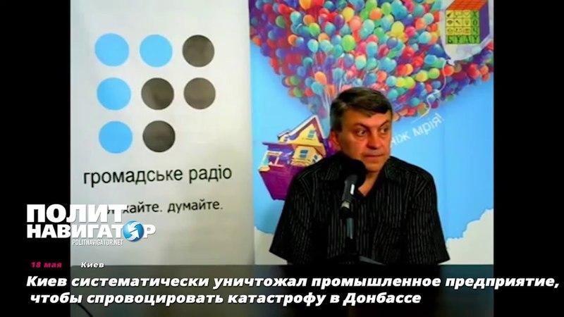 Киев уничтожал промышленное предприятие чтобы спровоцировать катастрофу в Донбассе